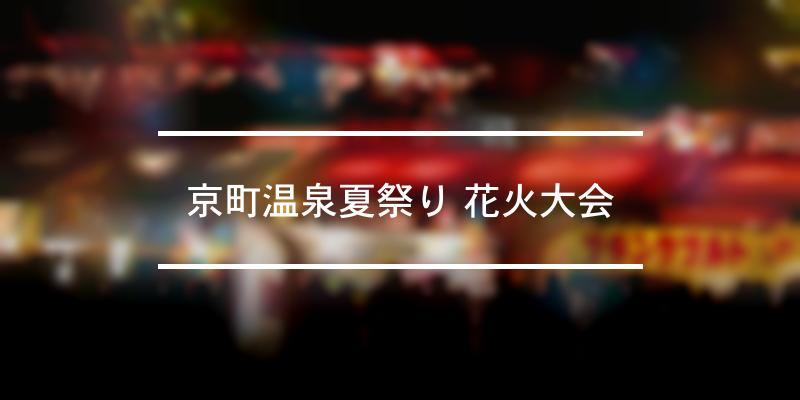 京町温泉夏祭り 花火大会 2021年 [祭の日]