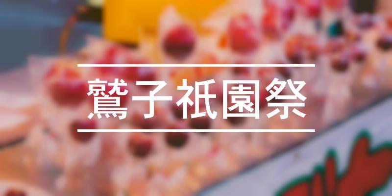 鷲子祇園祭 2023年 [祭の日]