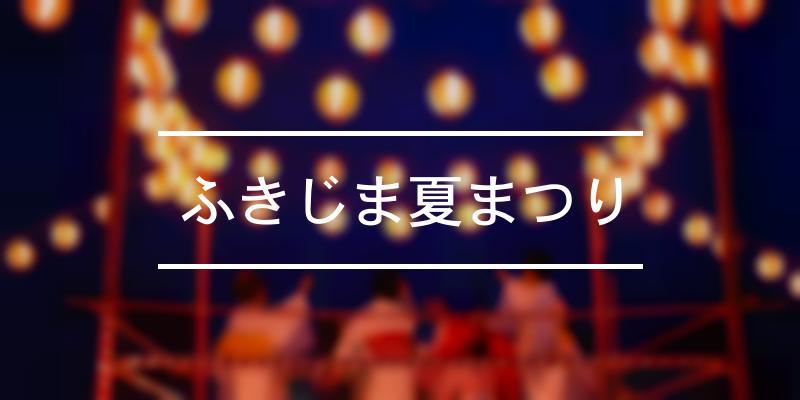 ふきじま夏まつり 2020年 [祭の日]