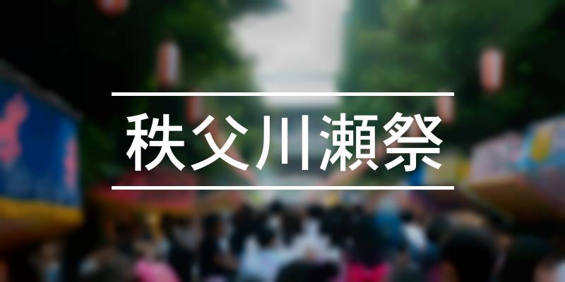 秩父川瀬祭 2021年 [祭の日]