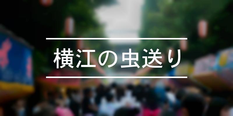 横江の虫送り 2021年 [祭の日]