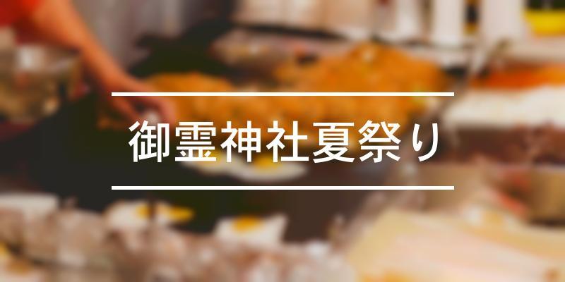 御霊神社夏祭り 2020年 [祭の日]