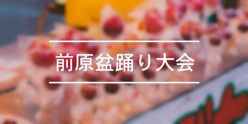 前原盆踊り大会 2020年 [祭の日]