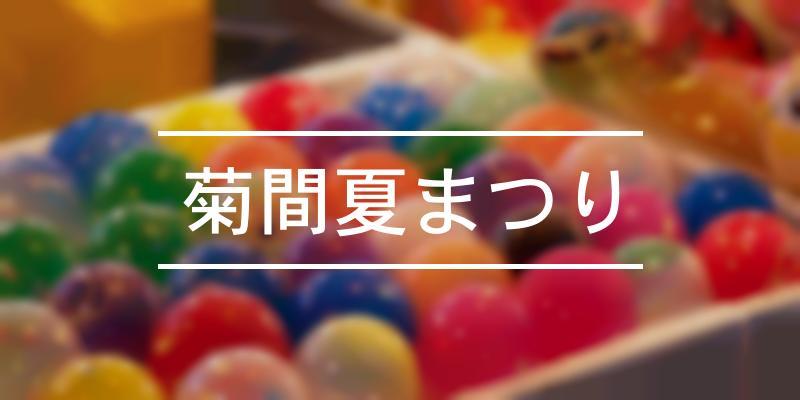 菊間夏まつり 2020年 [祭の日]