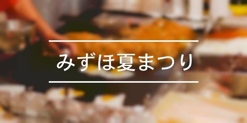 みずほ夏まつり 2021年 [祭の日]