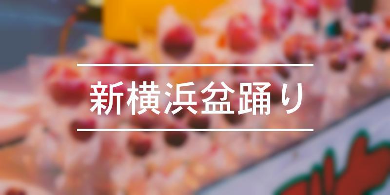 新横浜盆踊り 2020年 [祭の日]