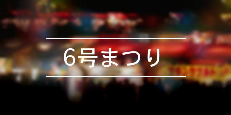 6号まつり  2020年 [祭の日]