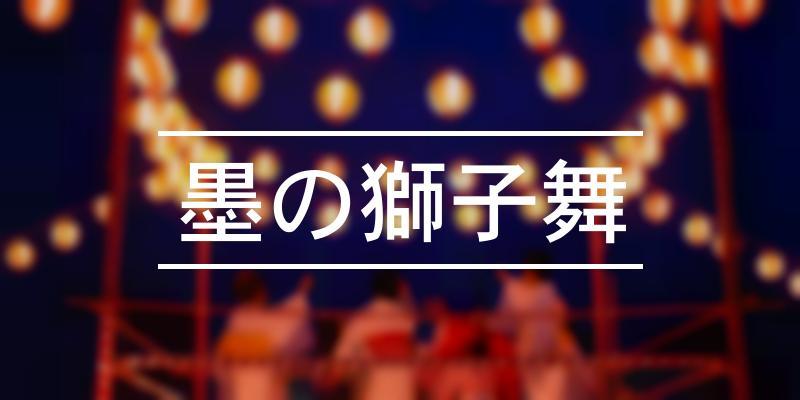 墨の獅子舞 2021年 [祭の日]