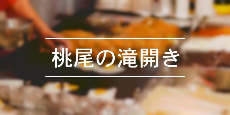 桃尾の滝開き 2021年 [祭の日]