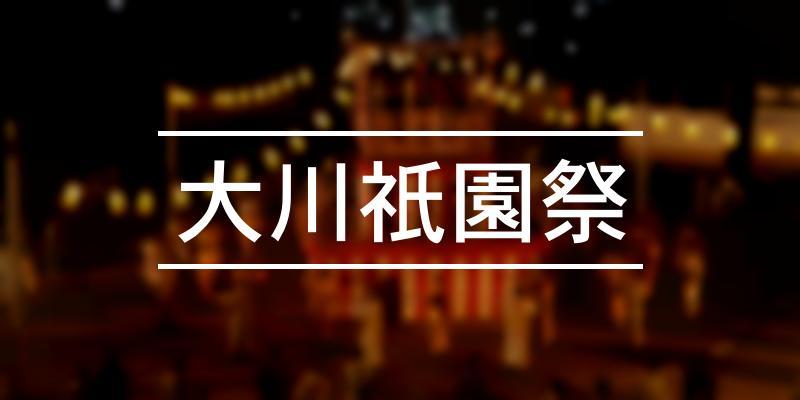 大川祇園祭 2021年 [祭の日]