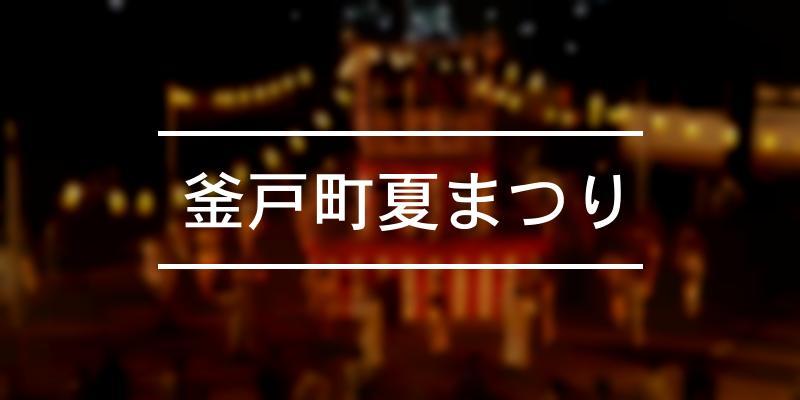 釜戸町夏まつり 2021年 [祭の日]