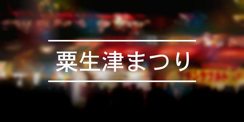 粟生津まつり 2021年 [祭の日]