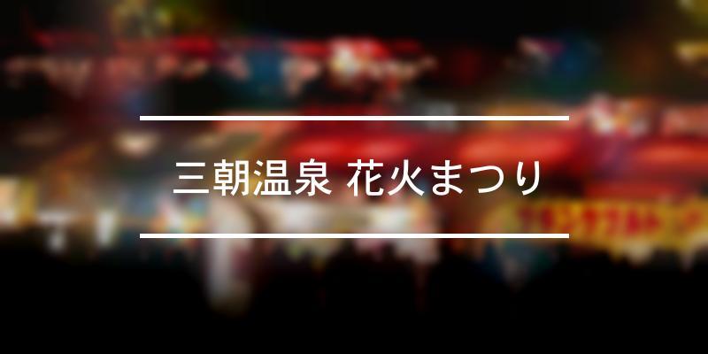 三朝温泉 花火まつり 2020年 [祭の日]