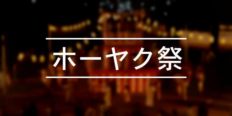 ホーヤク祭 2021年 [祭の日]