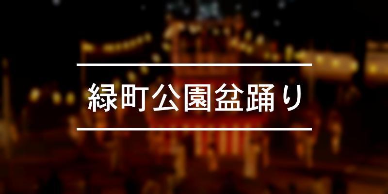 緑町公園盆踊り 2021年 [祭の日]