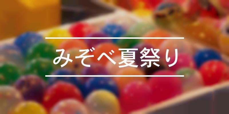 みぞべ夏祭り 2021年 [祭の日]