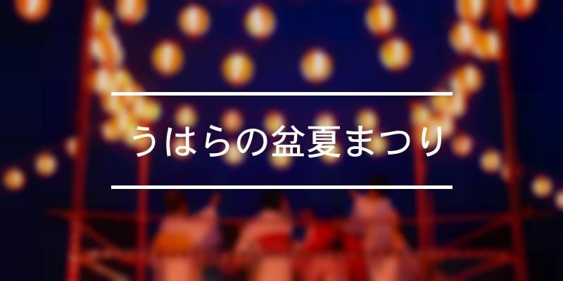 うはらの盆夏まつり 2021年 [祭の日]