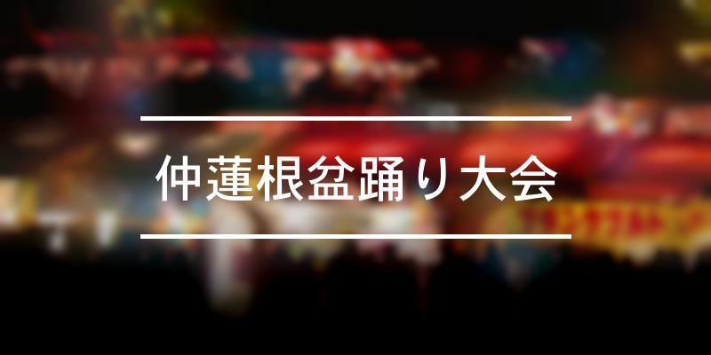 仲蓮根盆踊り大会 2020年 [祭の日]