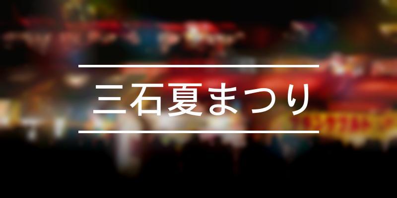 三石夏まつり 2021年 [祭の日]