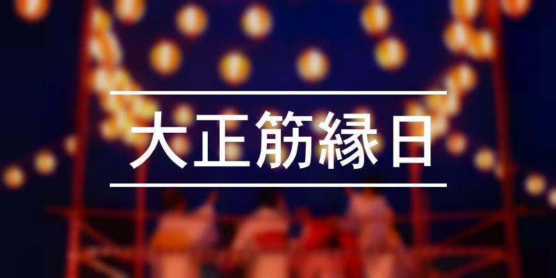 大正筋縁日 2020年 [祭の日]
