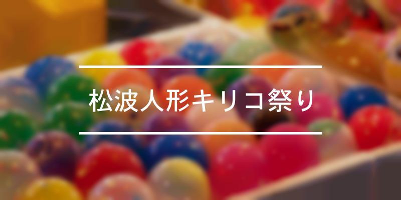 松波人形キリコ祭り 2020年 [祭の日]