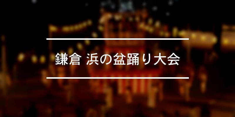 鎌倉 浜の盆踊り大会 2020年 [祭の日]