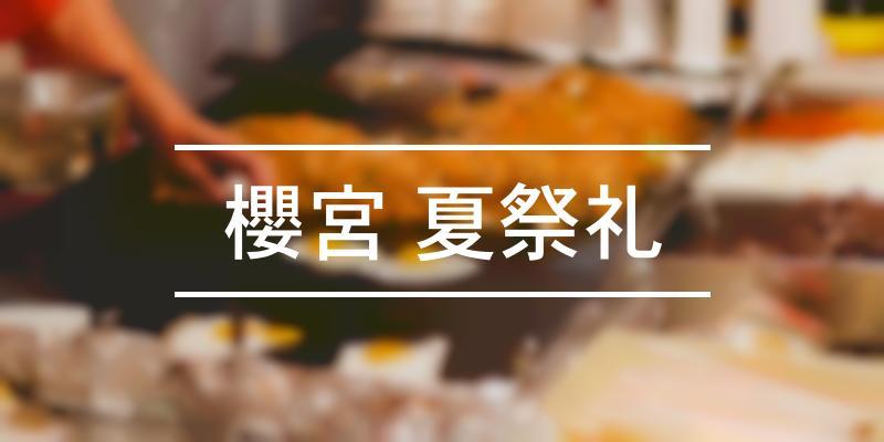 櫻宮 夏祭礼 2021年 [祭の日]