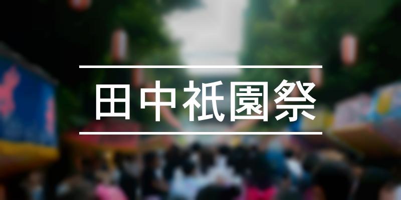 田中祇園祭 2021年 [祭の日]