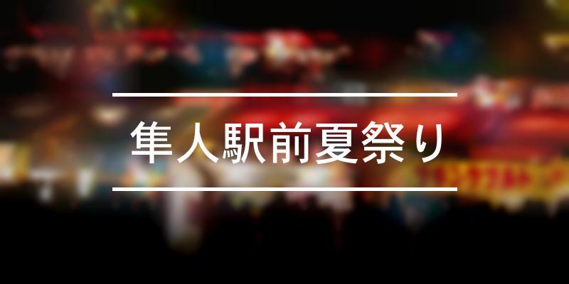 隼人駅前夏祭り 2021年 [祭の日]