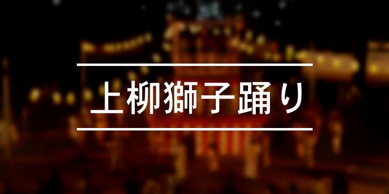 上柳獅子踊り 2021年 [祭の日]