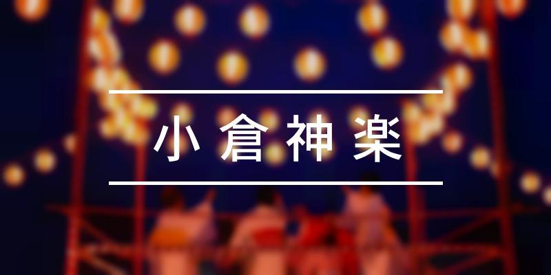 小倉神楽 2021年 [祭の日]
