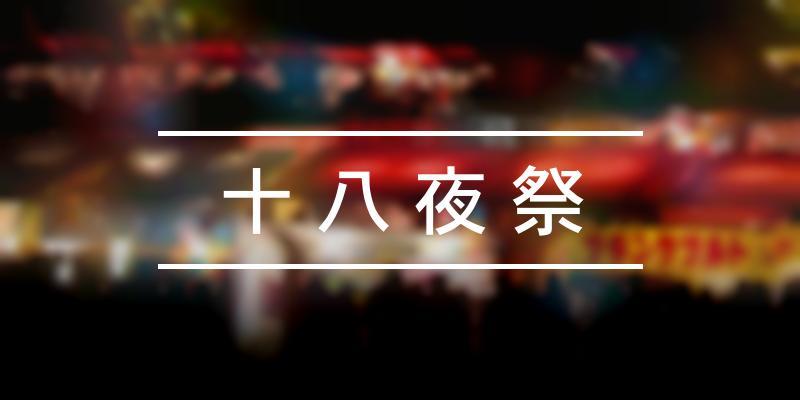 十八夜祭 2020年 [祭の日]
