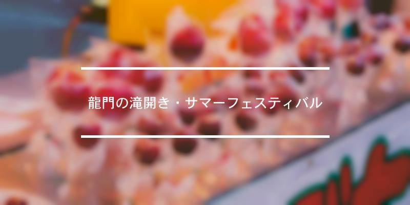 龍門の滝開き・サマーフェスティバル 2021年 [祭の日]