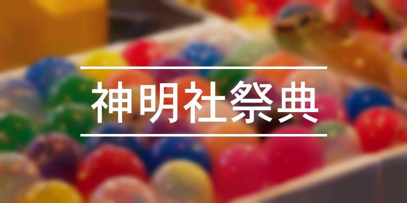 神明社祭典 2021年 [祭の日]
