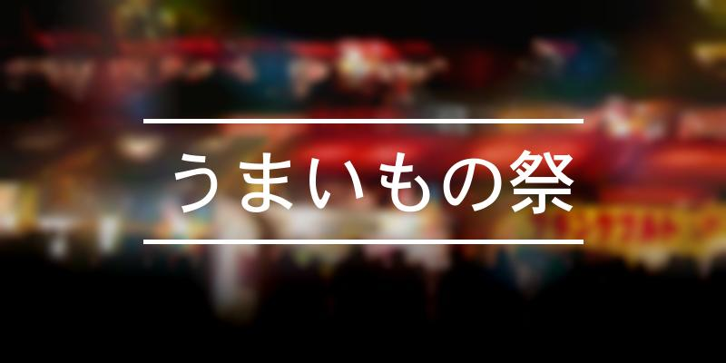 うまいもの祭 2021年 [祭の日]