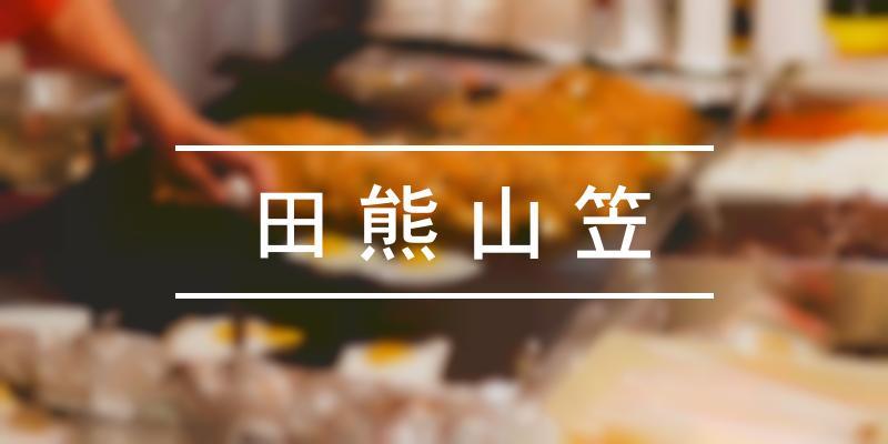 田熊山笠 2020年 [祭の日]