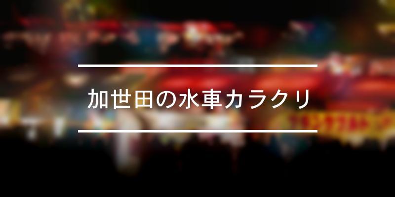 加世田の水車カラクリ 2021年 [祭の日]