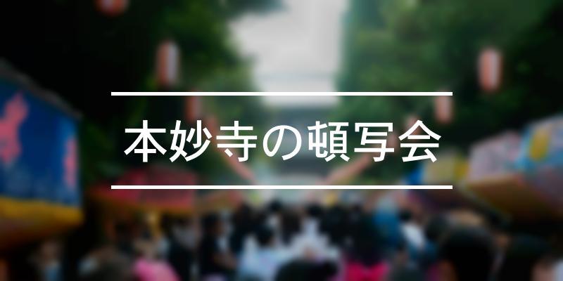 本妙寺の頓写会 2021年 [祭の日]