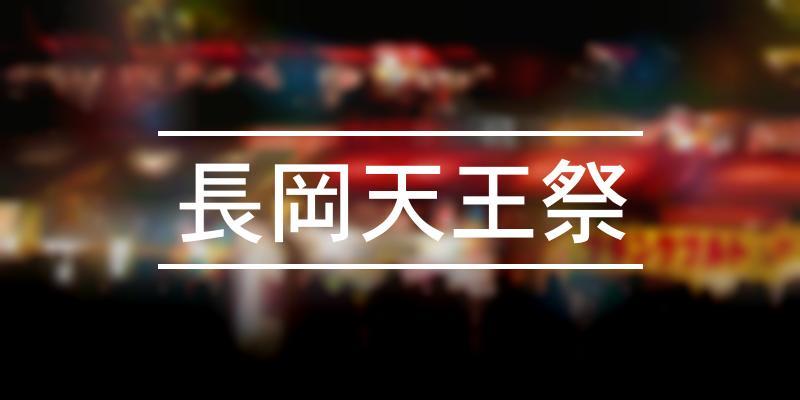 長岡天王祭 2021年 [祭の日]