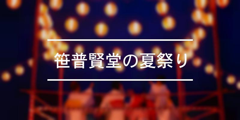 笹普賢堂の夏祭り 2021年 [祭の日]