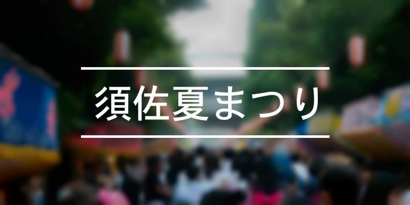 須佐夏まつり 2020年 [祭の日]