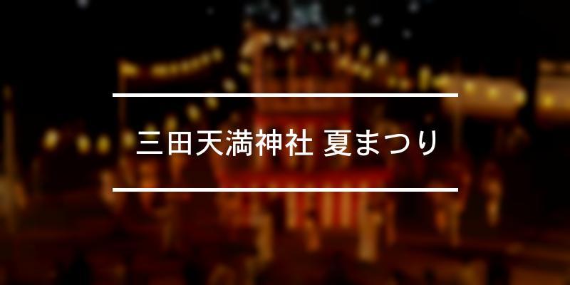 三田天満神社 夏まつり 2021年 [祭の日]
