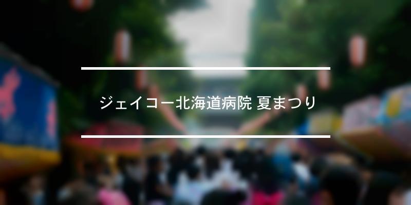 ジェイコー北海道病院 夏まつり 2021年 [祭の日]