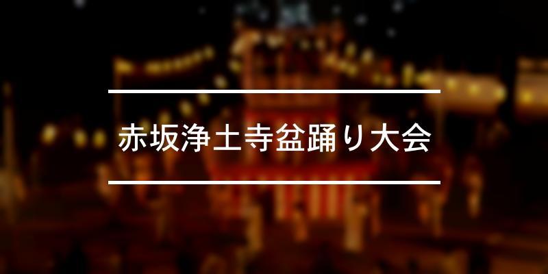 赤坂浄土寺盆踊り大会 2020年 [祭の日]