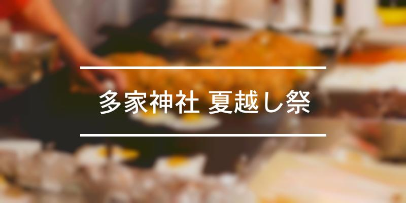 多家神社 夏越し祭 2021年 [祭の日]