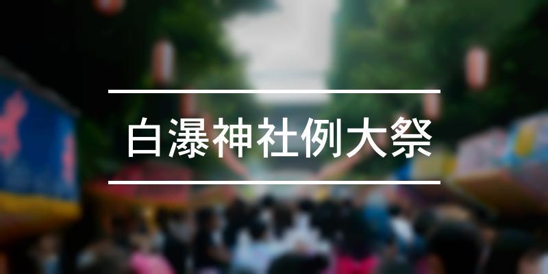 白瀑神社例大祭 2021年 [祭の日]