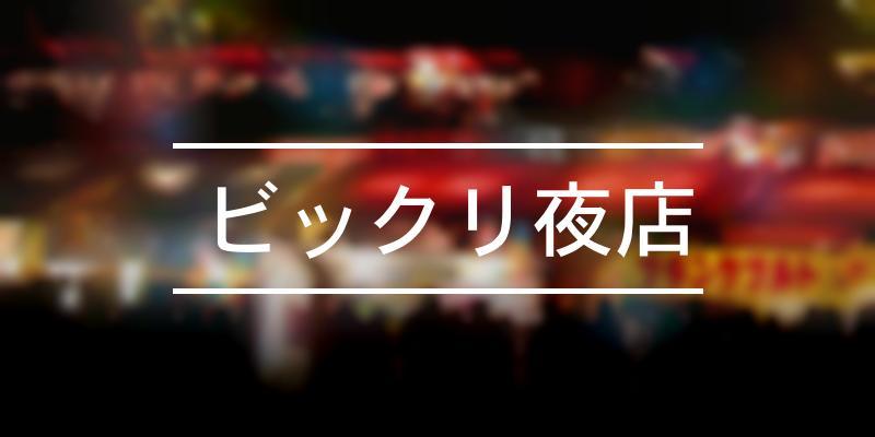 ビックリ夜店 2021年 [祭の日]