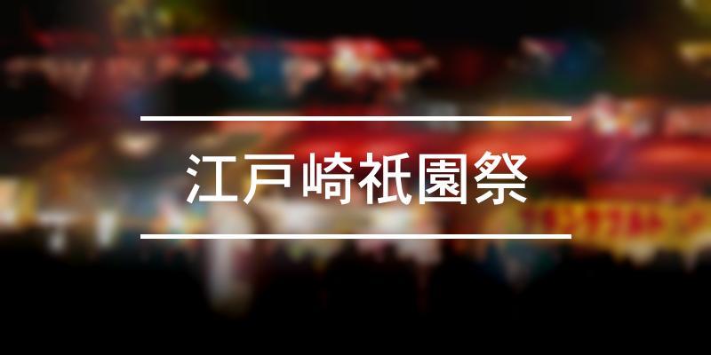 江戸崎祇園祭 2021年 [祭の日]