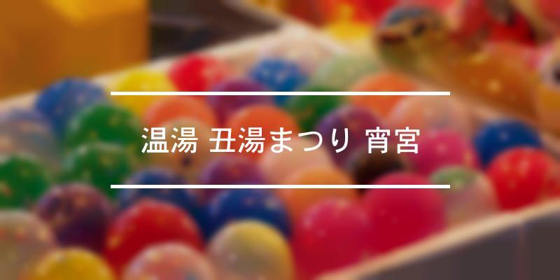 温湯 丑湯まつり 宵宮 2020年 [祭の日]