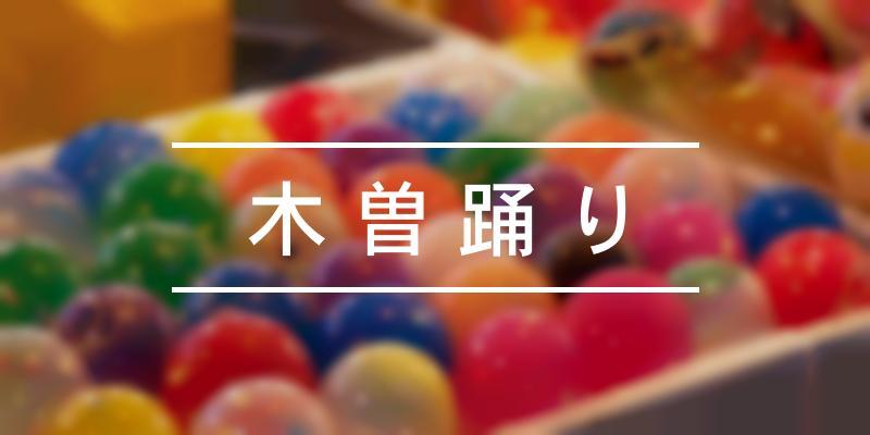 木曽踊り 2021年 [祭の日]